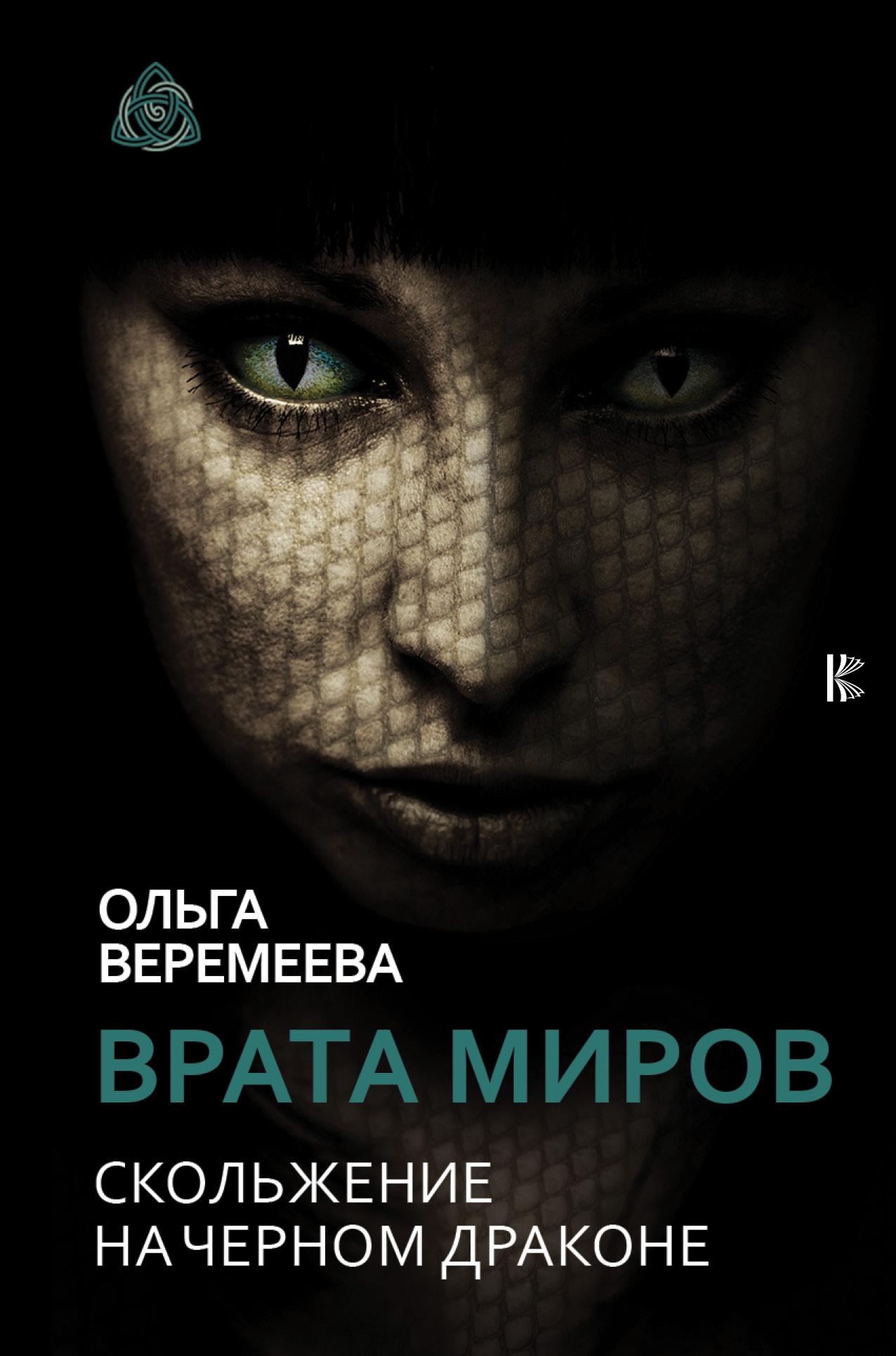 Ольга Веремеева Врата миров. Скольжение на Черном Драконе