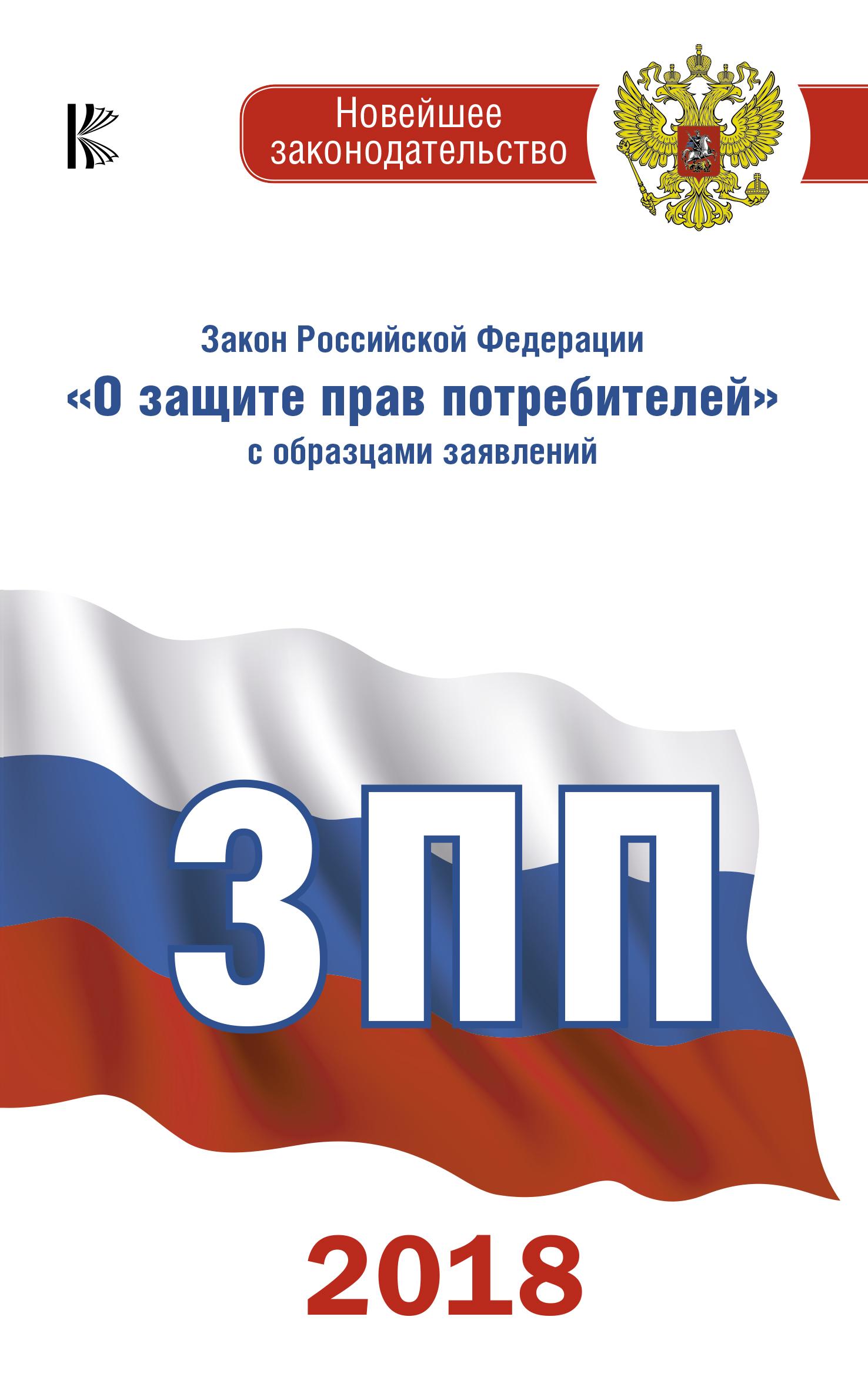 все цены на Закон Российской Федерации