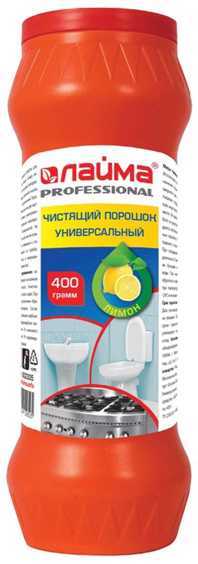 Чистящее средство Лайма Professional, порошок, лимон, 400 г. 602305602305Чистящее средство Лайма Professional эффективно очищает эмаль, кафель и керамику, не повреждая их структуру. Справляется с самыми стойкими загрязнениями. Экономичен в использовании. Порошок. Вес - 400 г. Аромат - Лимон. Средство подходит для мытья и чистки плит, кастрюль, духовых шкафов, СВЧ- печей.