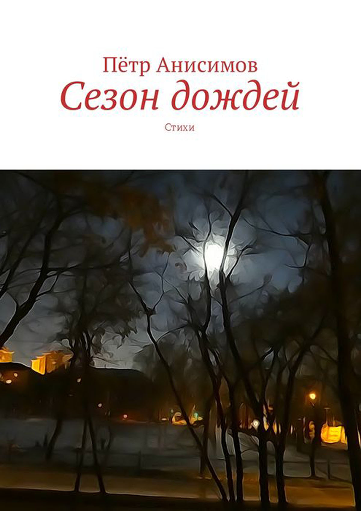 Анисимов Пётр Владимирович Сезон дождей. Стихи