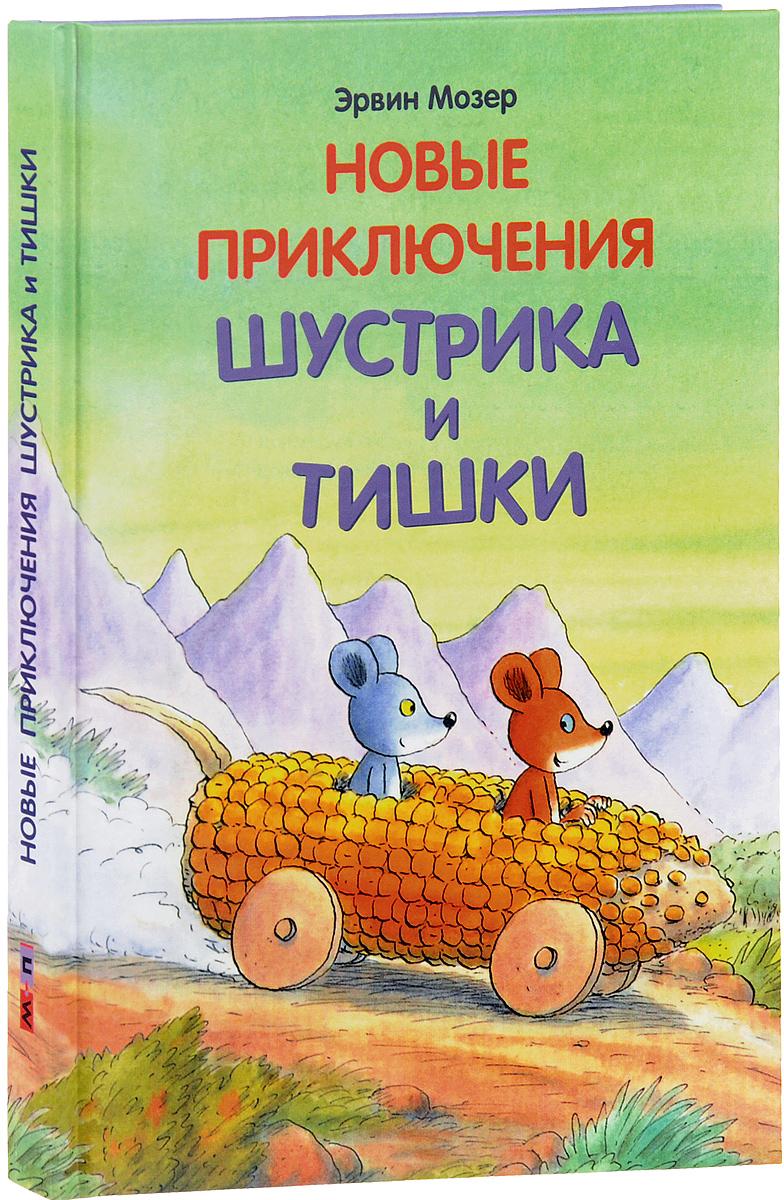 Эрвин Мозер Новые приключения Шустрика и Тишки
