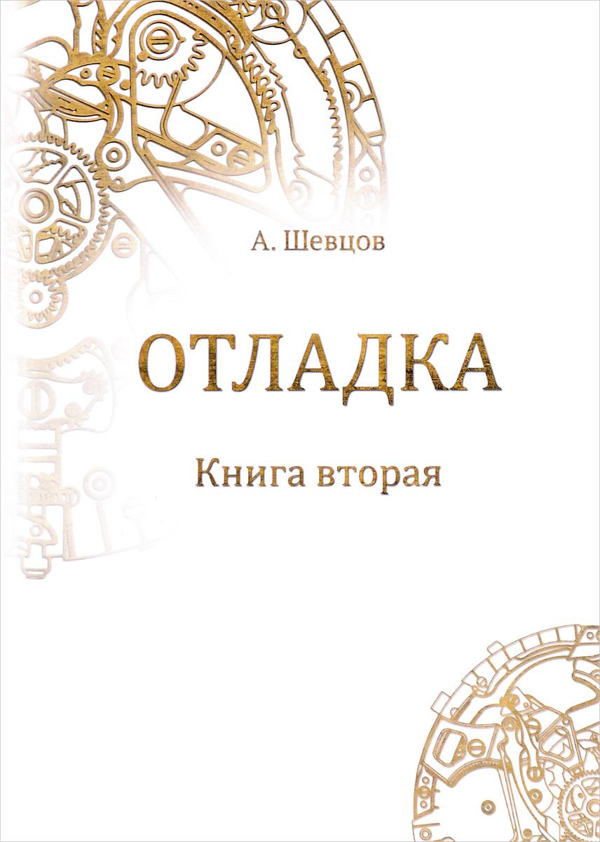 Отладка. Книга вторая   Шевцов Александр Александрович