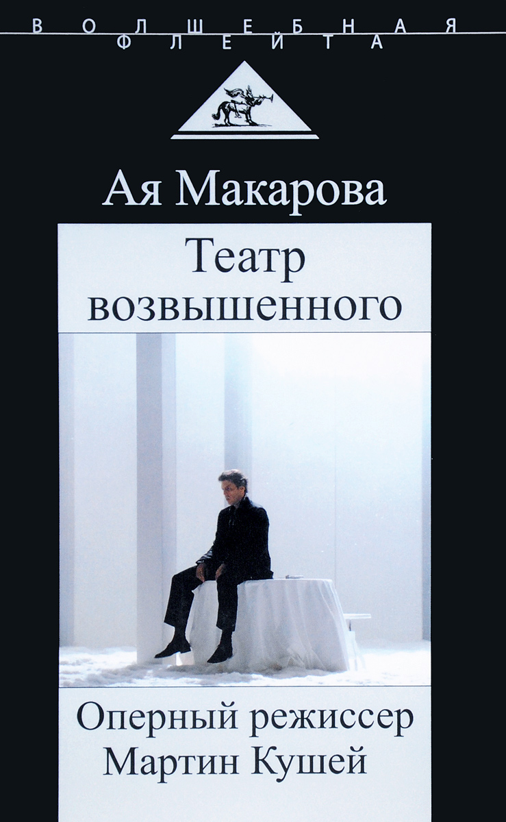 Ая Макарова Театр возвышенного. Оперный режиссер Мартин Кушей башинджагян н театр леона шиллера режиссер и его время