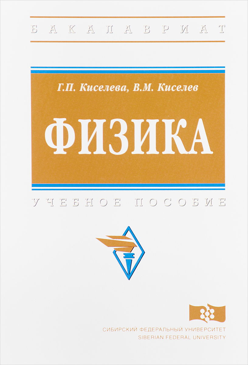 Г. П. Киселева, В. М. Киселев Физика. Учебное пособие