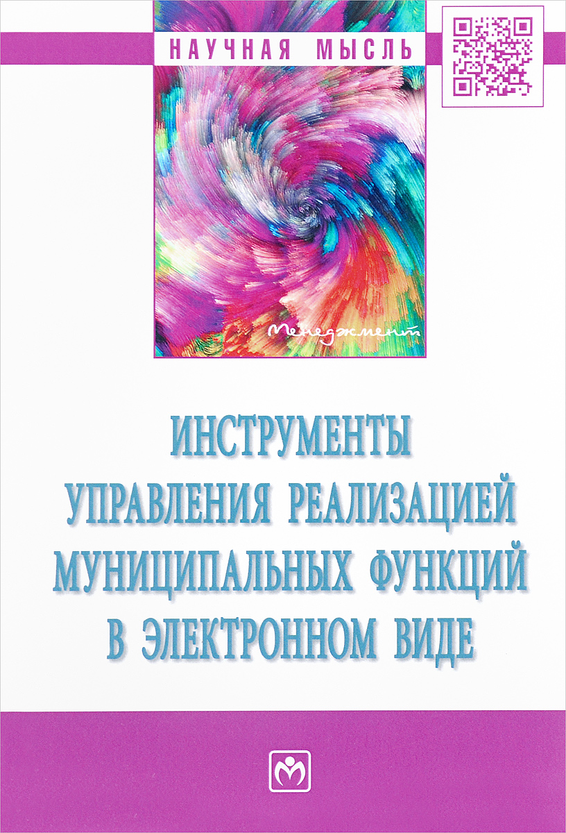 Инструменты управления реализацией муниципальных функций в электронном виде Настоящая коллективная монография...