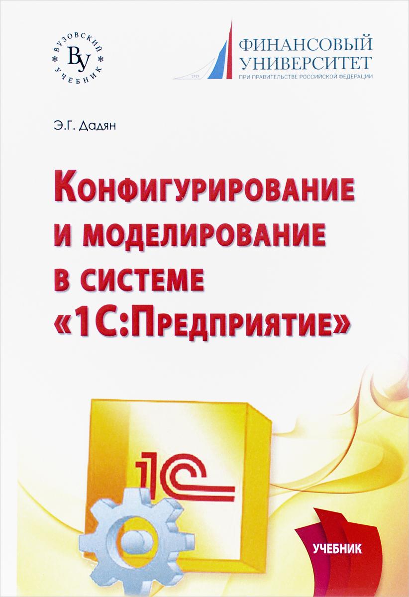 "Э. Г. Дадян Программирование и конфигурирование в системе ""1С: Предприятие"". Учебник"