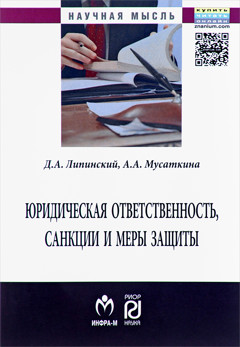 Д. А. Липинский, А. А. Мусаткина Юридическая ответственность, санкции и меры защиты