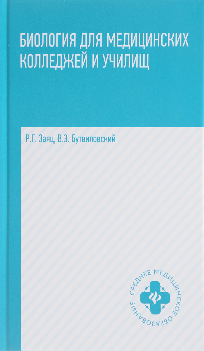 Р. Г. Заяц, В. Э. Бутвиловский Биология для медицинских колледжей и училищ в таблицах, схемах и рисунках