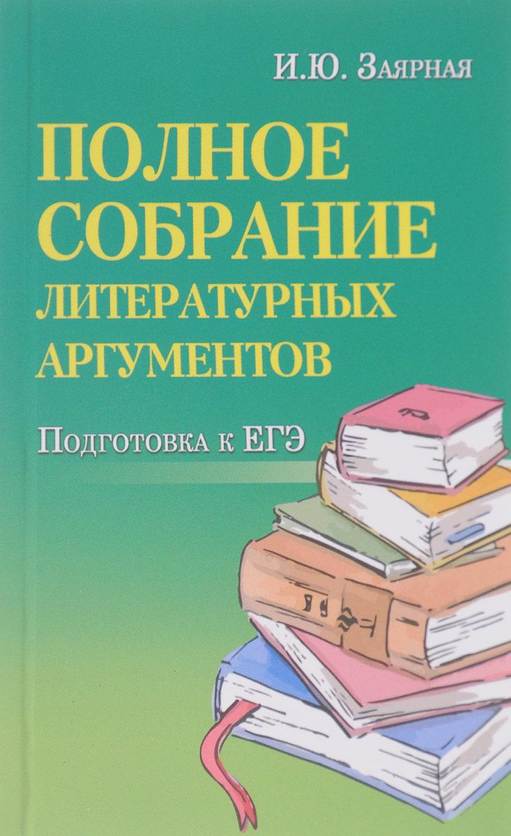 Полное собрание литературных аргументов (4188)
