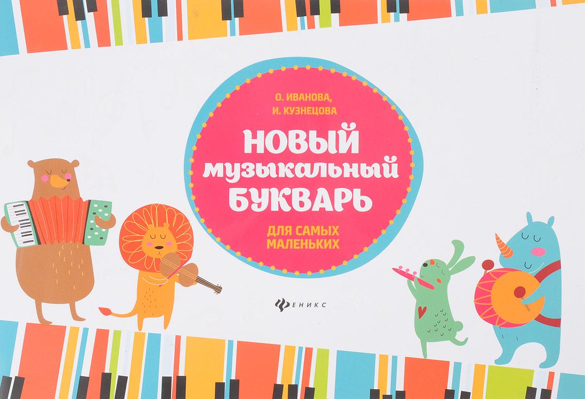 О. Иванова, И. Кузнецова Новый музыкальный букварь для самых маленьких