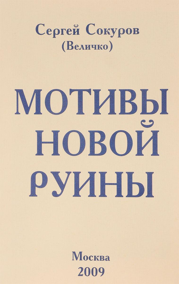 С. Сокуров Мотивы новой руины