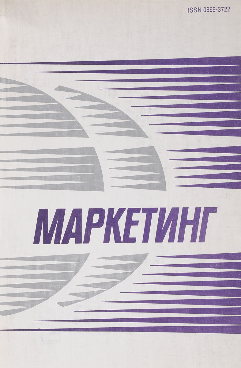 А.П.Челенков Маркетинг № 5 (54) книги маркетинг