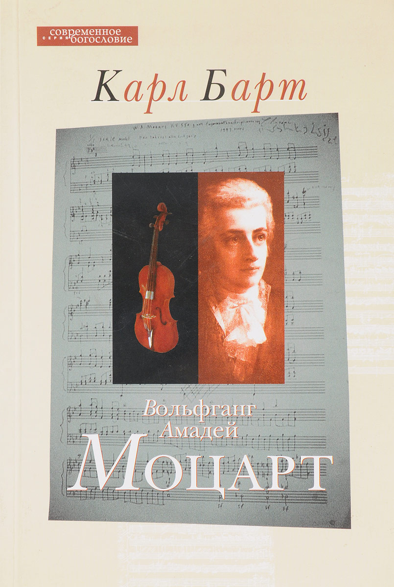 Барт Карл Вольфганг Амадей Моцарт вольфганг амадей моцарт классическая музыка для детей волшебная музыка моцарта