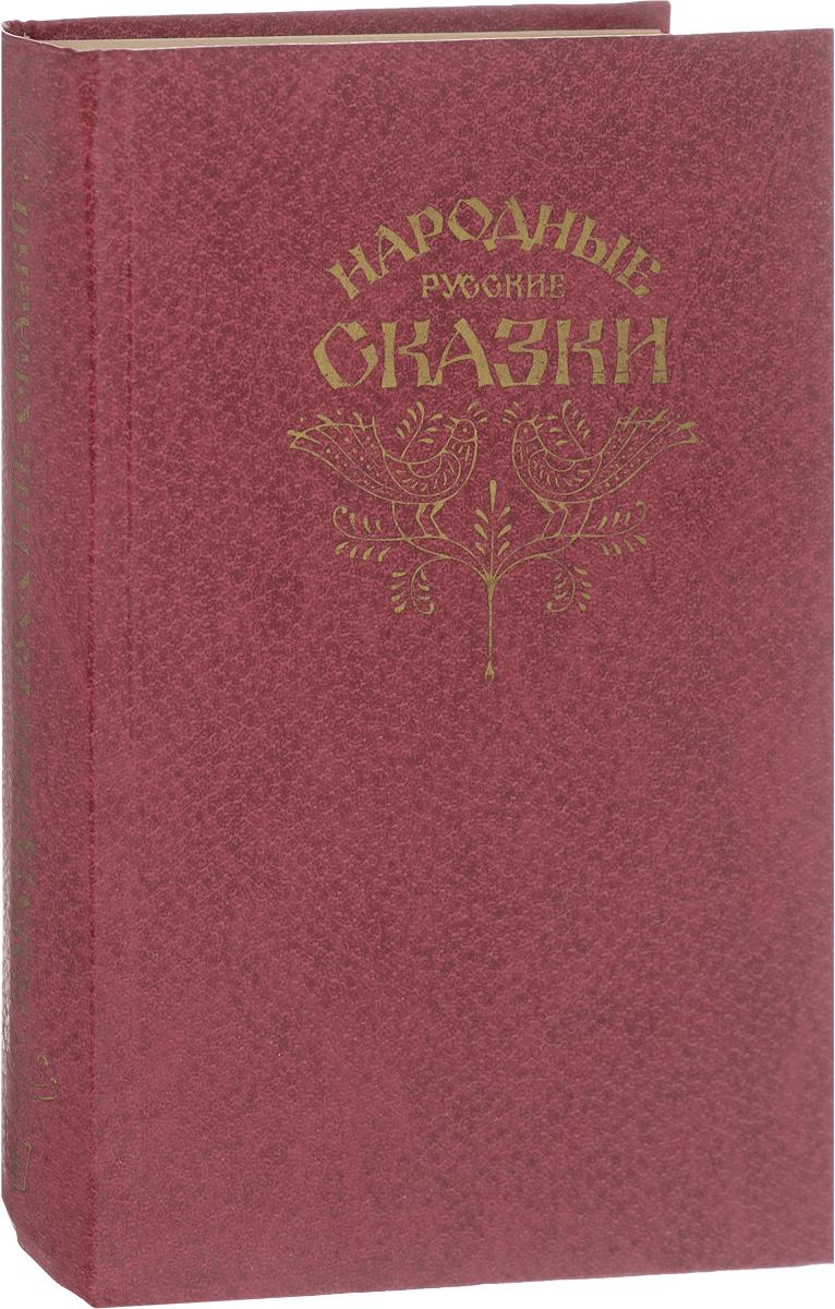 Александр Афанасьев Народные русские сказки. Из сборника А. Н. Афанасьева