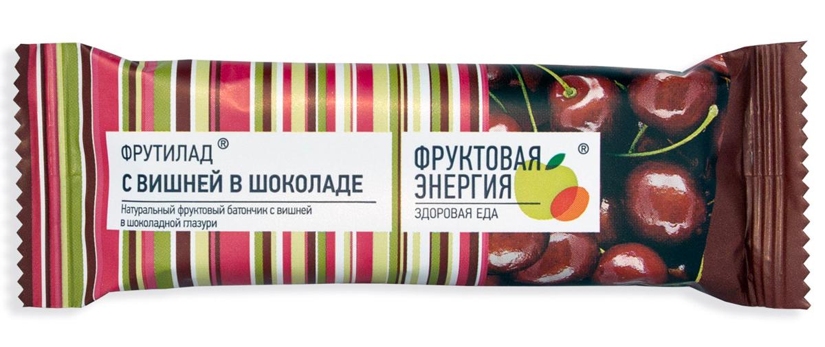 Фрутилад Батончик фруктовый Фрутилад вишня в шоколаде, 40 г батончик фруктовый витафрут с гранатом 30 г