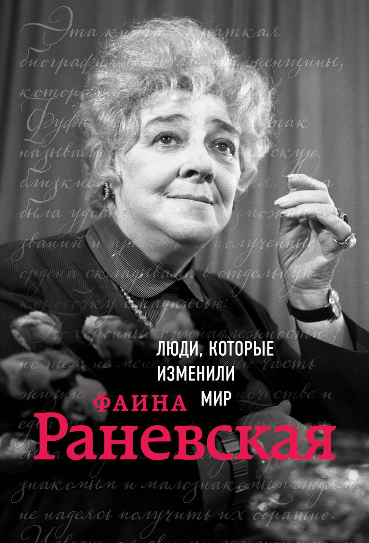 Валерия Черепенчук Фаина Раневская. Биография
