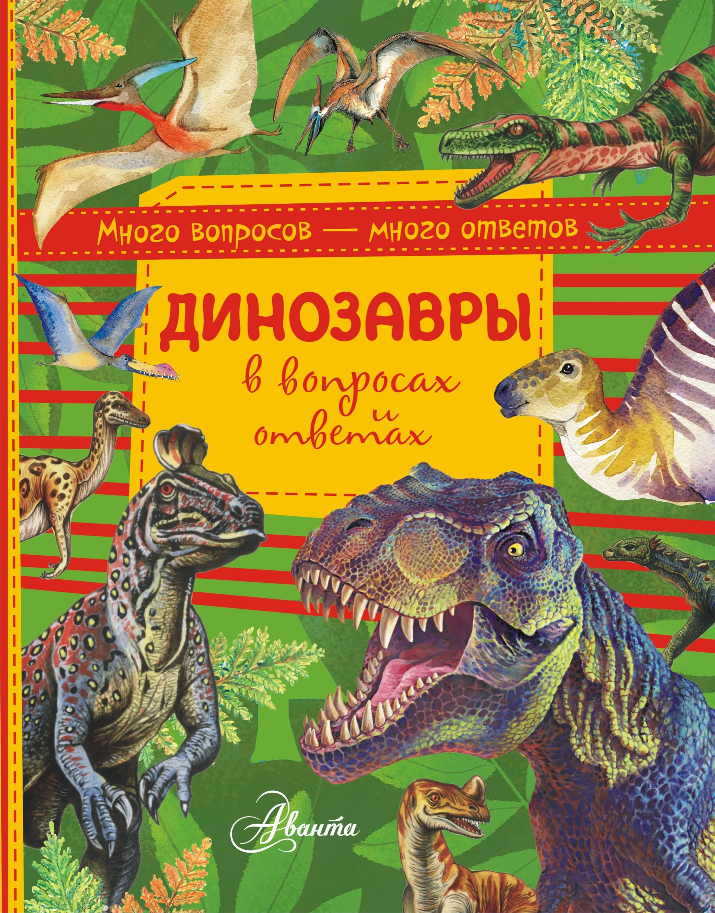 Виктор Громов Динозавры в вопросах и ответах