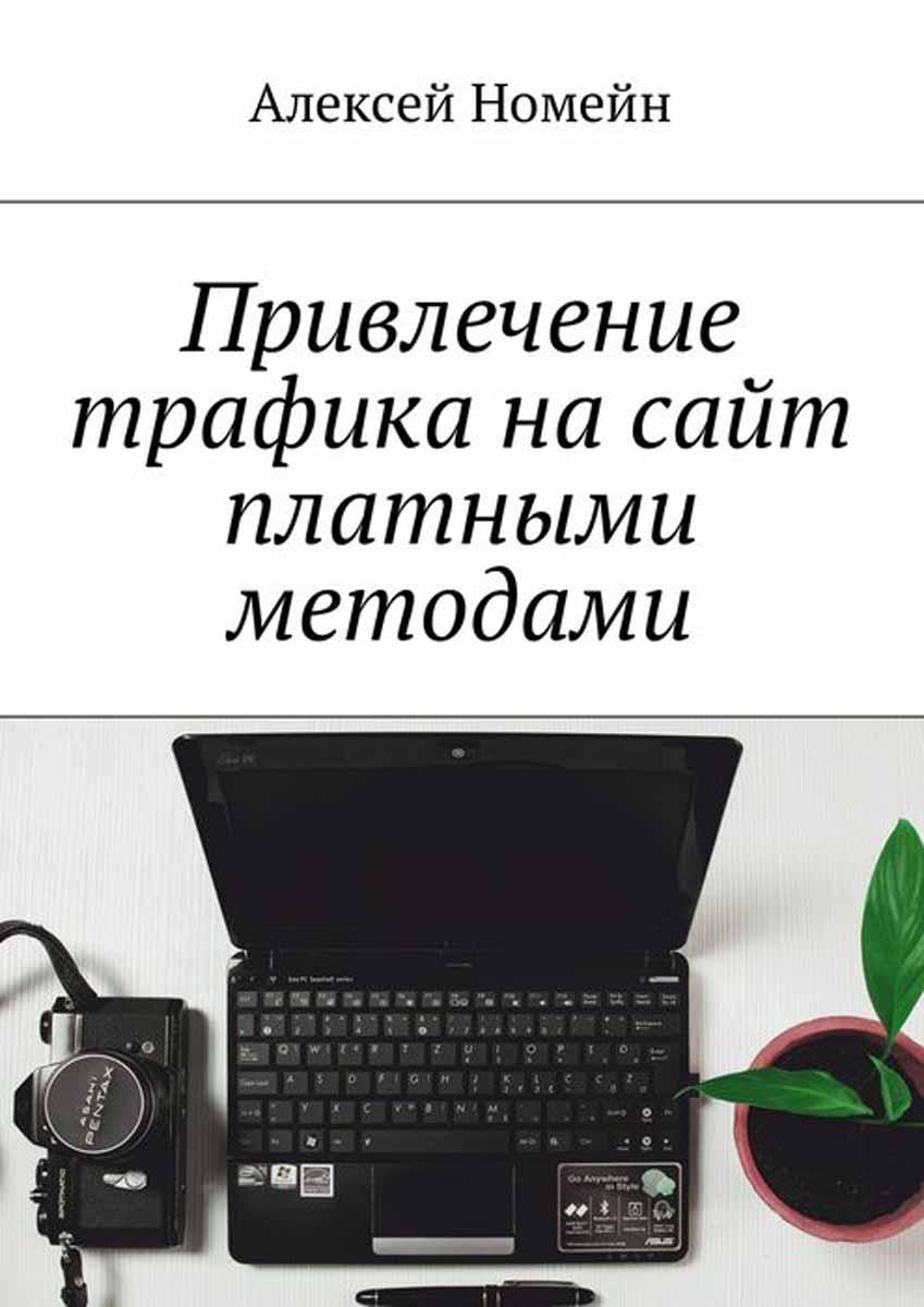 Номейн Алексей Привлечение трафика на сайт платными методами алексей номейн привлечение трафика на