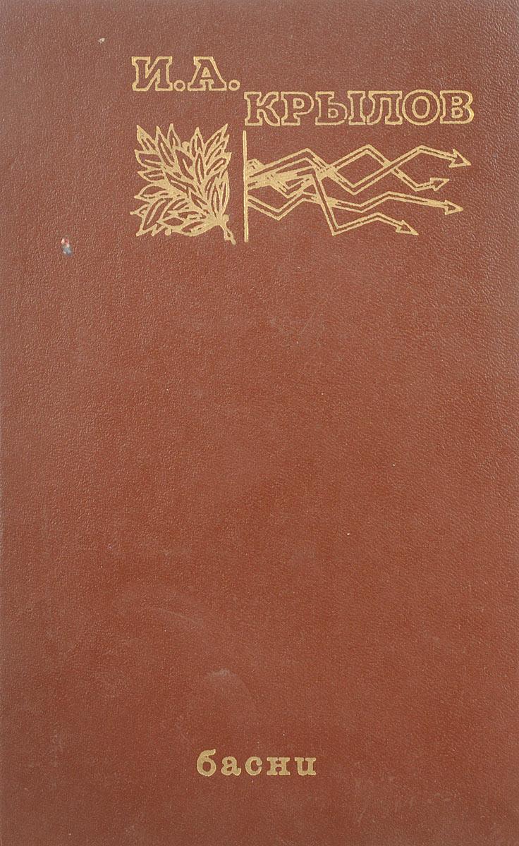 Крылов И. И. А. Крылов. Басни и а крылов и а крылов сочинения в двух томах том 2