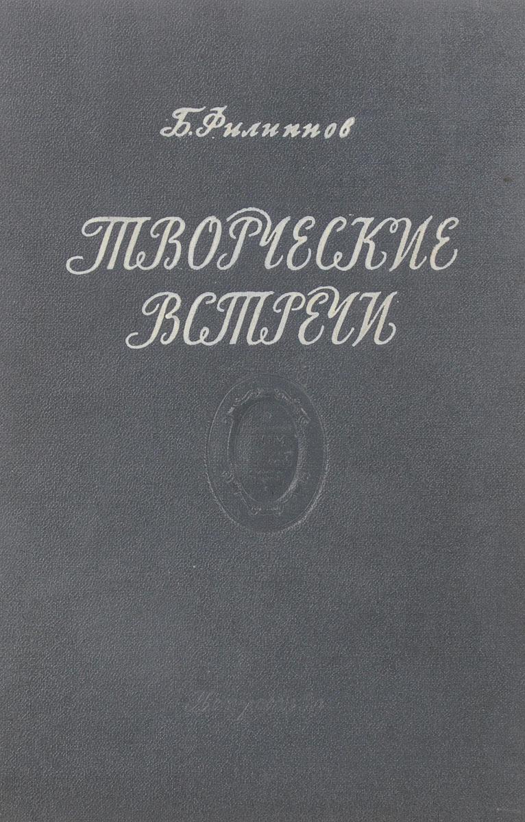 Филиппов Б. Творческие встречи б галанов искусство портрета