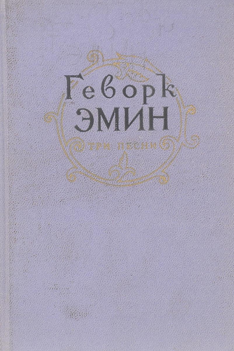 Эмин Г. Геворк Эмин