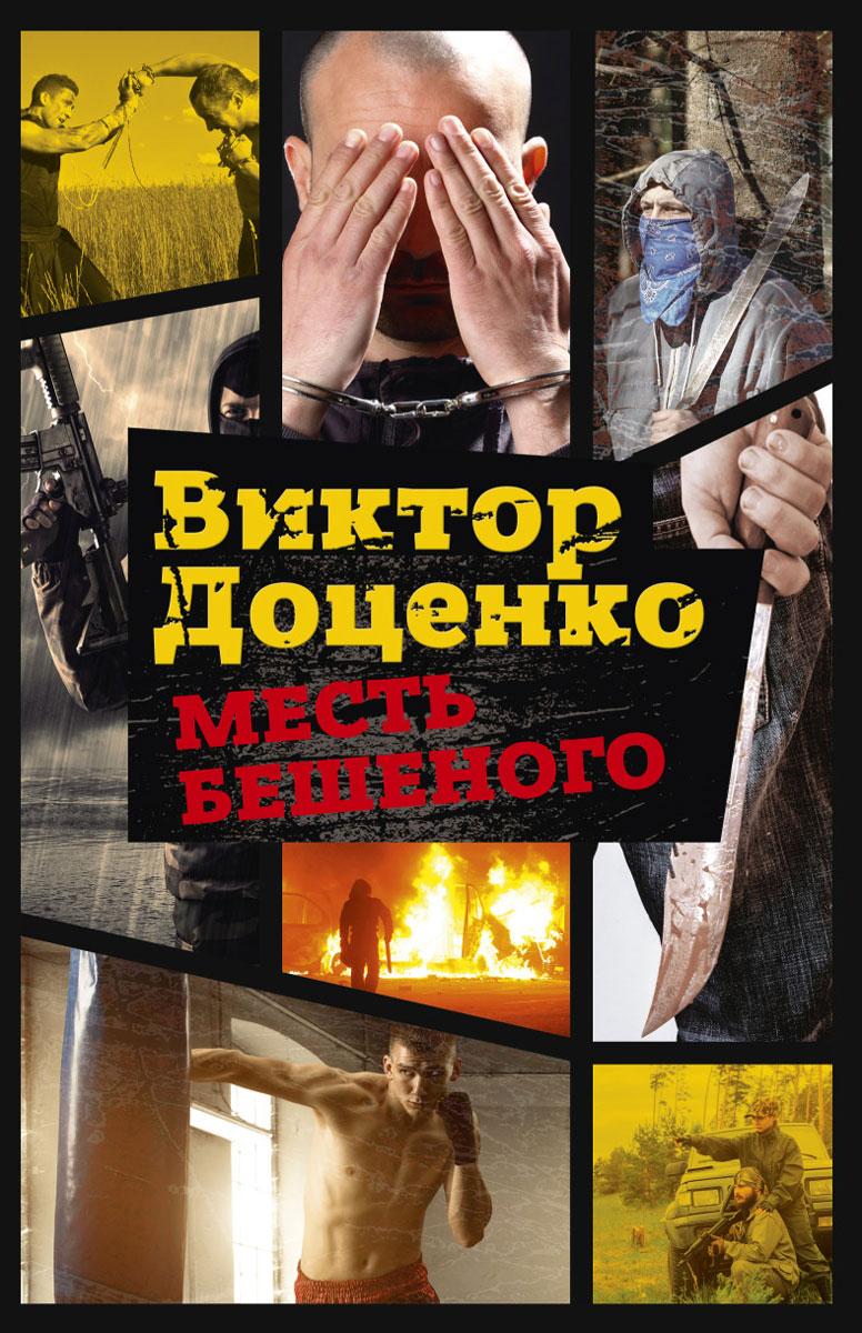 Виктор Доценко Месть Бешеного тарифный план