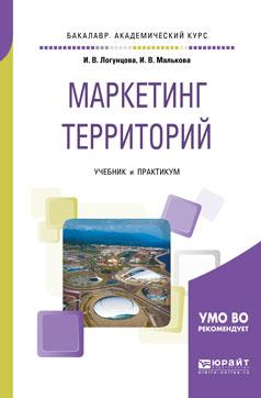 Маркетинг территорий. Учебник и практикум для академического бакалавриата В условиях конкуренции за ресурсы...