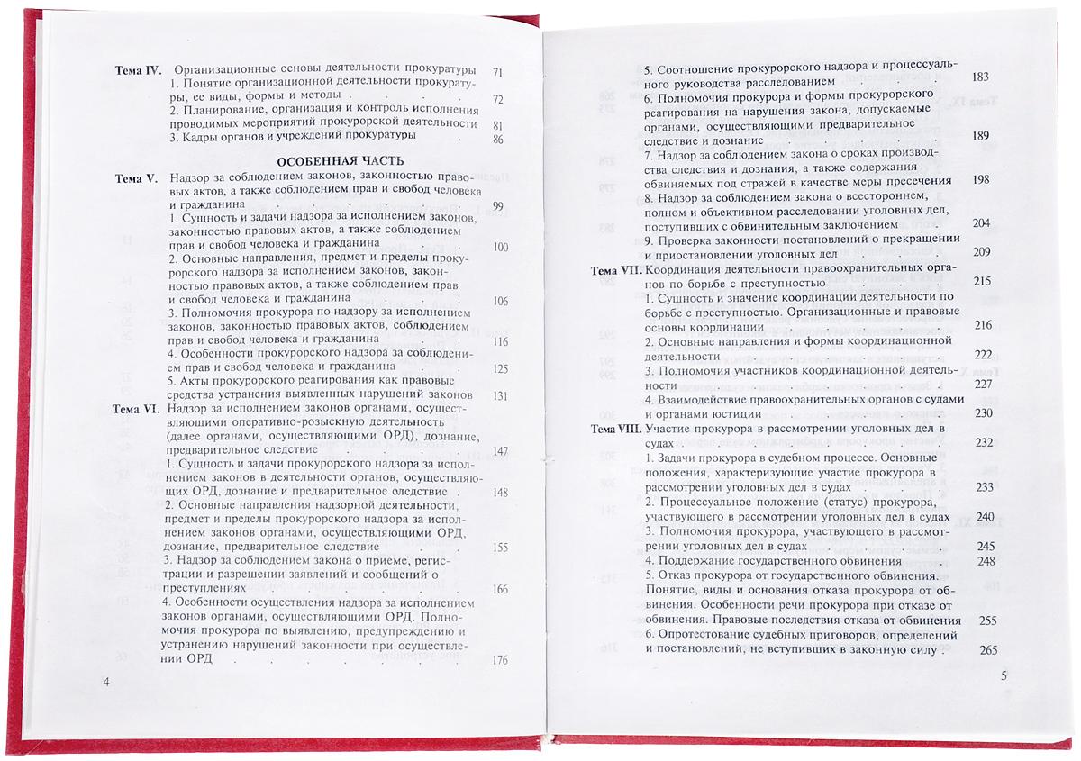 Курс лекций по прокурорскому надзору в Российской Федерации