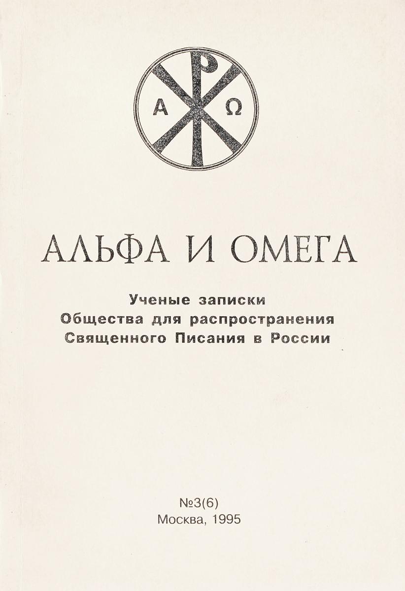 Альфа и Омега.Ученые записки Общества для распространения Священного Писания в России. № 3 (6) normal альфа 3