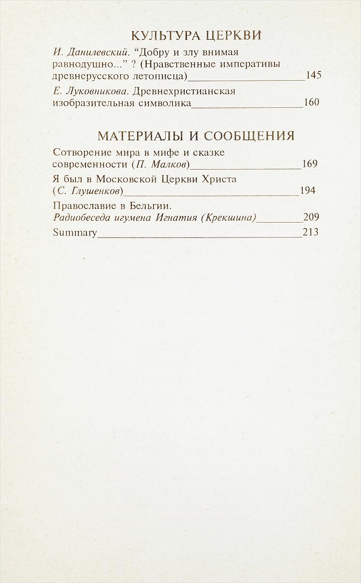 Альфа и Омега.Ученые записки Общества для распространения Священного Писания в России. № 3 (6)