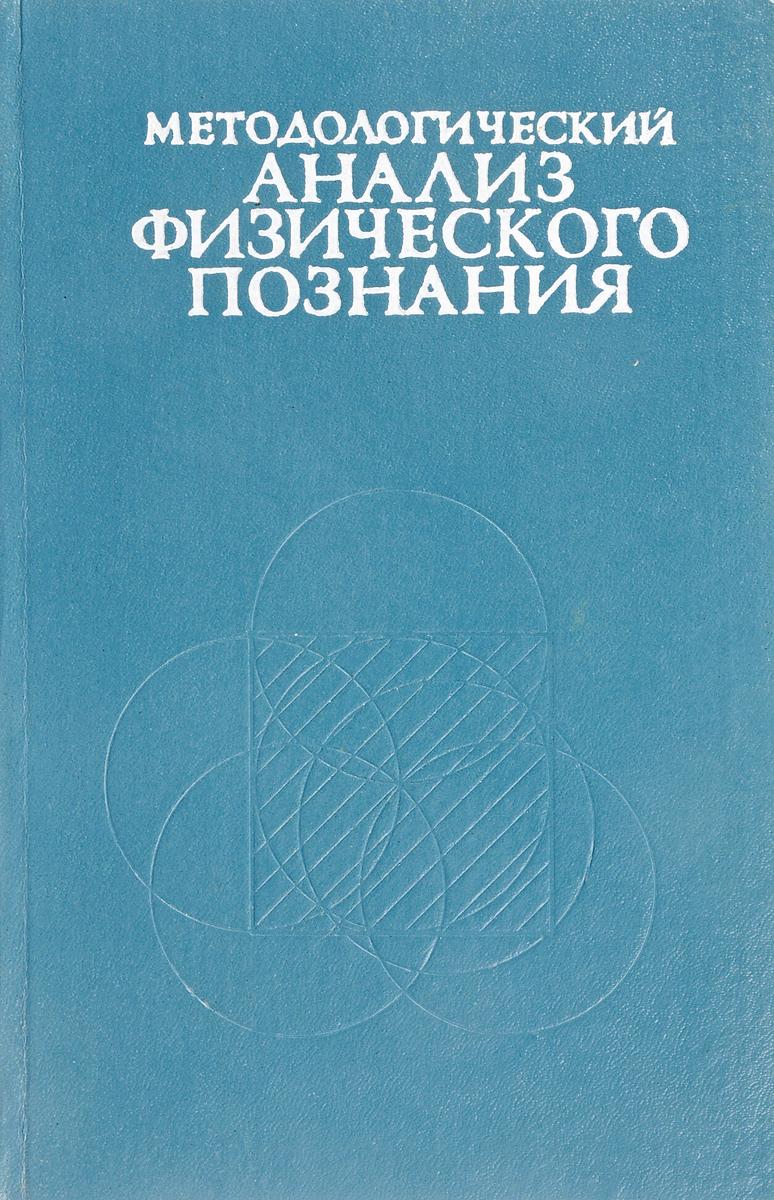 А.С. Давыдов, А.И. Кухтенко и д.р. Методологический анализ физического познания