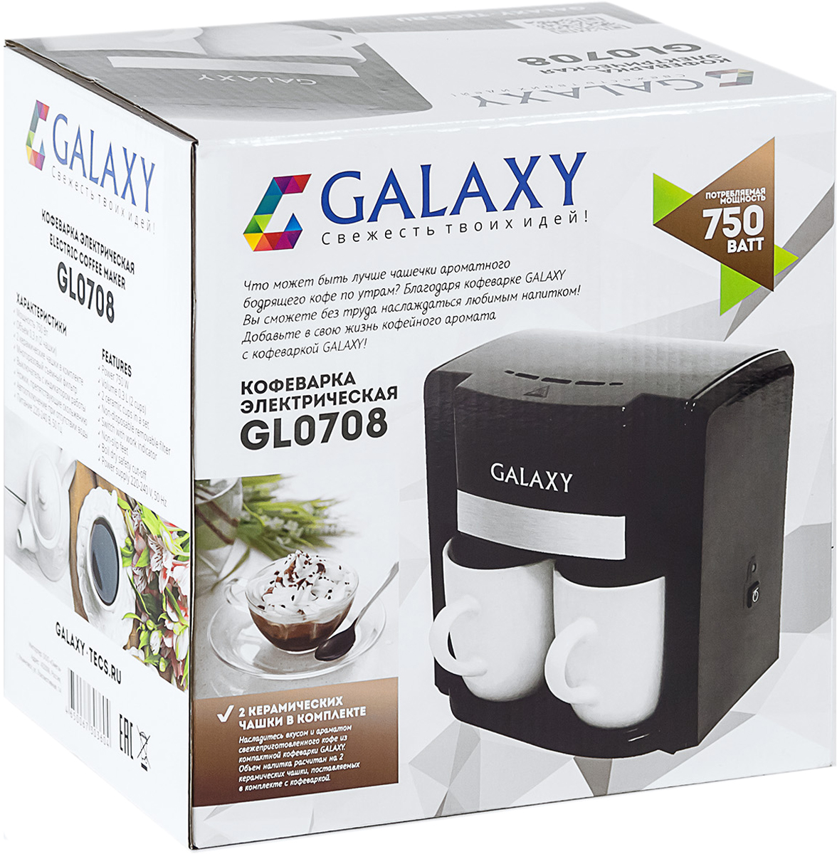 Кофеварка капельная Galaxy GL 0708, Black Galaxy