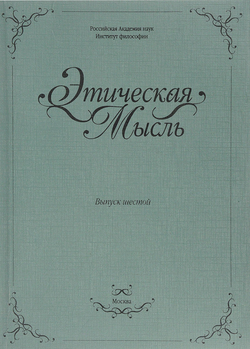 Этическая мысль. Выпуск 6 отсутствует seminarium hortus humanitatis выпуск 53 русский мир и латвия полет душа воображение мысль