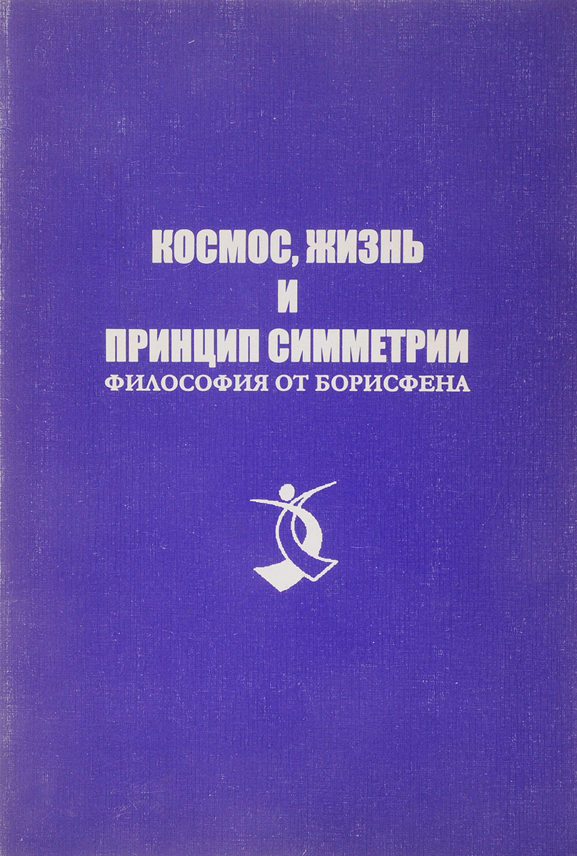Романенко Б. Космос, жизнь и принцип симметрии. Философия от Борисфена