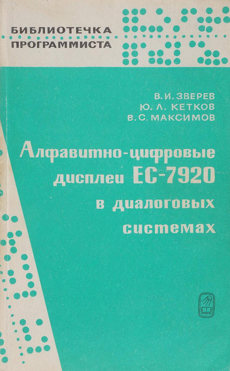 Зверев В. И. и др. Алфавитно-цифровые дисплеи ЕС-7920 в диалоговых системах