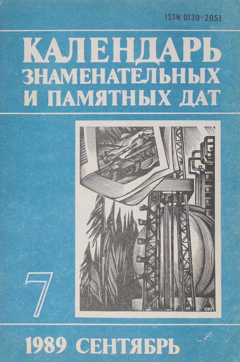 Календарь знаменательных и памятных дат '89 №7 календарь знаменательных дат на 2017 год