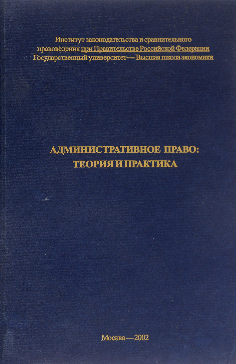 Ю.А. Тихомиров, А.Ф. Ноздрачев и д.р. Административное право: теория и практика