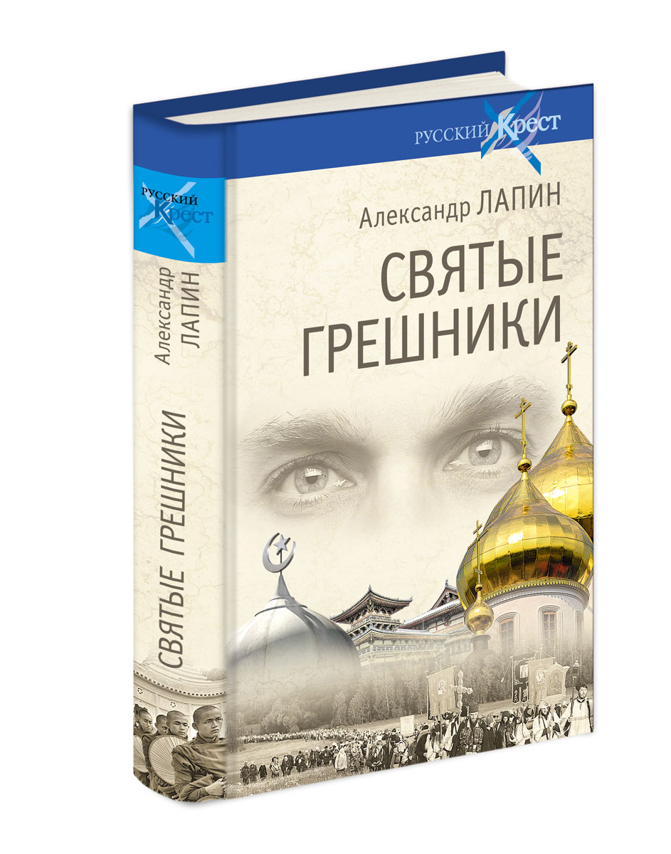 Александр Лапин Святые грешники