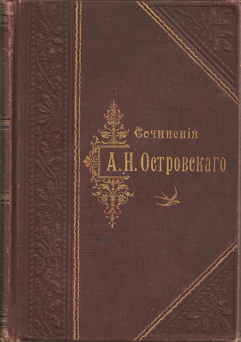 Сочинения А.Н.Островского. Том 8-9