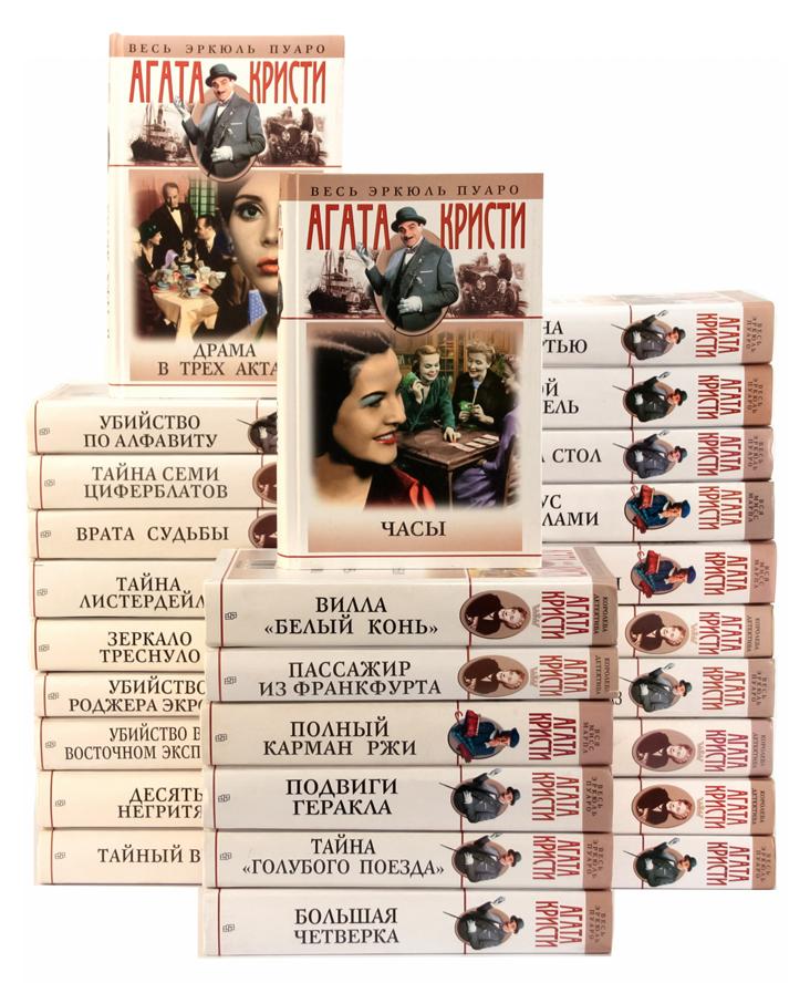 Агата Кристи Агата Кристи. Собрание сочинений (комплект из 27 книг) агата кристи агата кристи коварство и любовь 180 gr