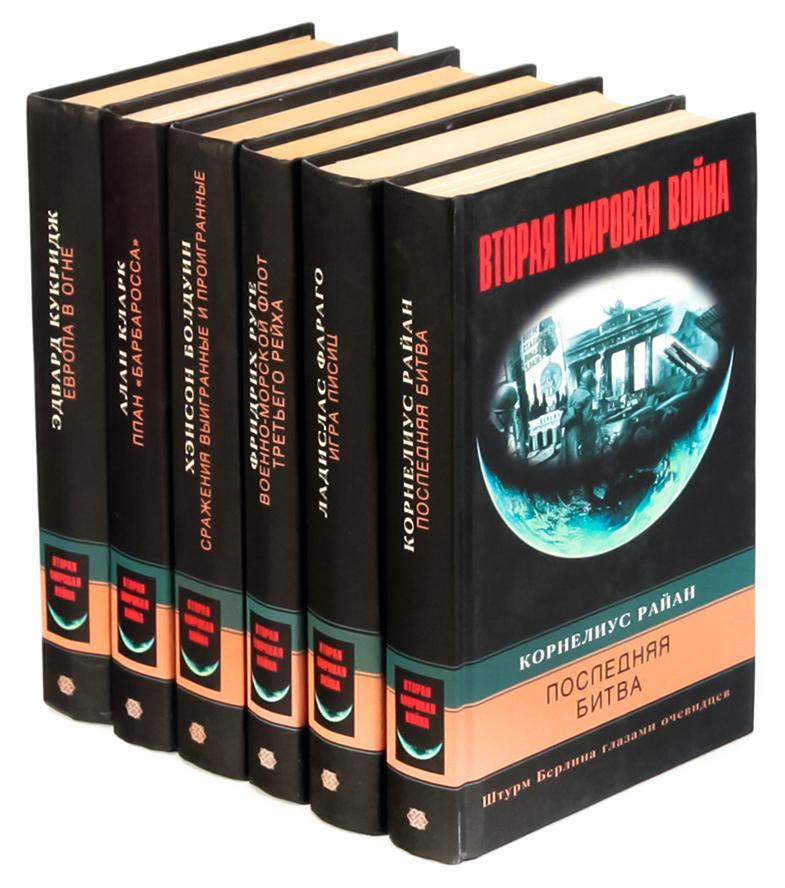 Серия Вторая мировая война (комплект из 6 книг) абвов а вторая алхимическая война роман