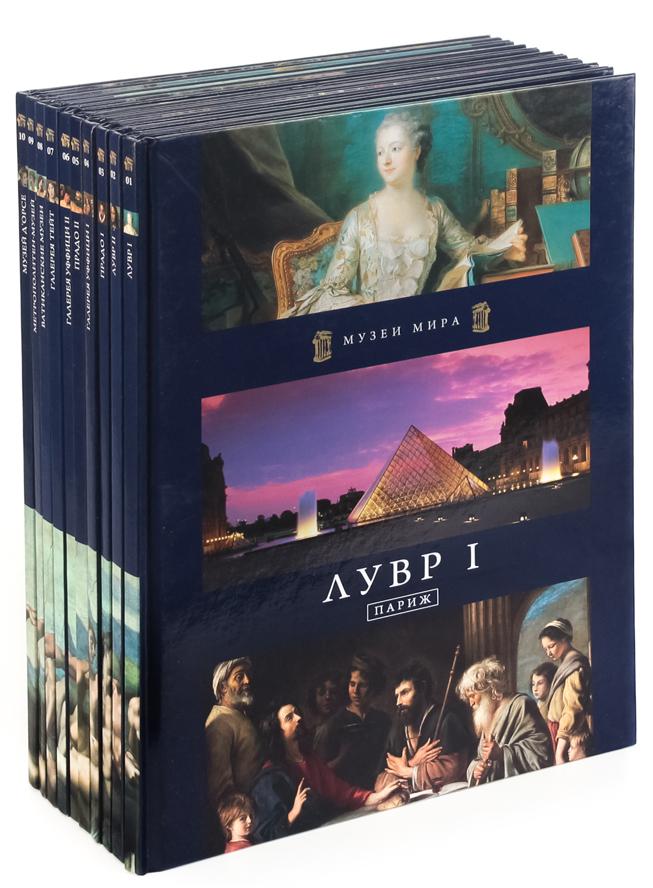 "Серия ""Музеи мира"". Тома 1-10 (комплект из 10 книг)"