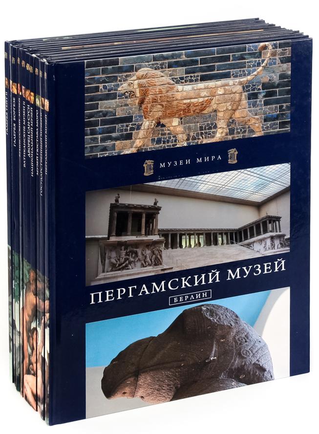 Серия Музеи мира. Тома 31-40 (комплект из 10 книг) 1с познавательная коллекция искусство современной москвы галереи музеи художники