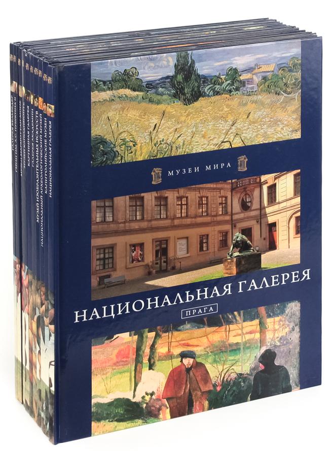 Серия Музеи мира. Тома 41-50 (комплект из 10 книг) 1с познавательная коллекция искусство современной москвы галереи музеи художники