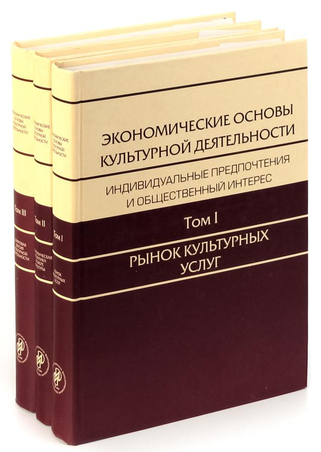 Экономические основы культурной деятельности. Индивидуальные предпочтения и общественный интерес (комплект из 3 книг)