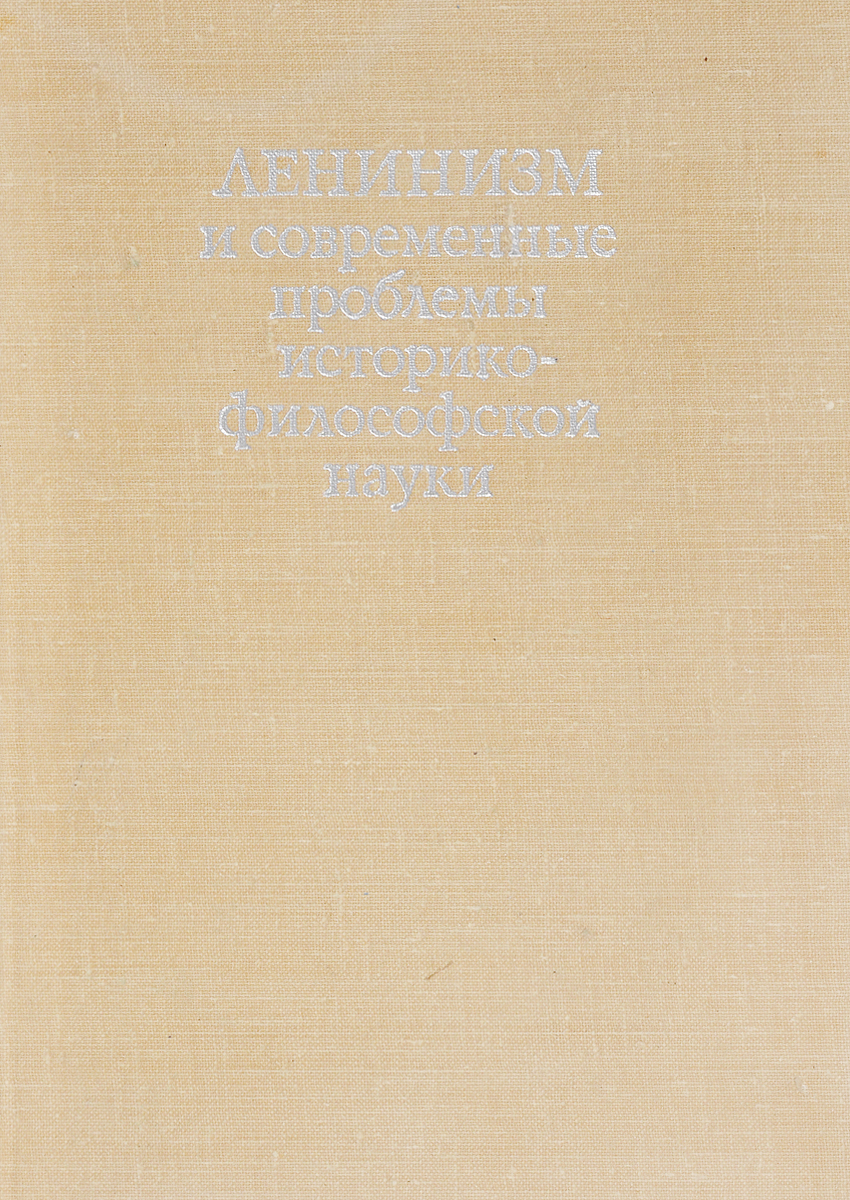 М.Т. Иовчук Ленинизм и современные проблемы историко-философской науки: сборник научных трудов