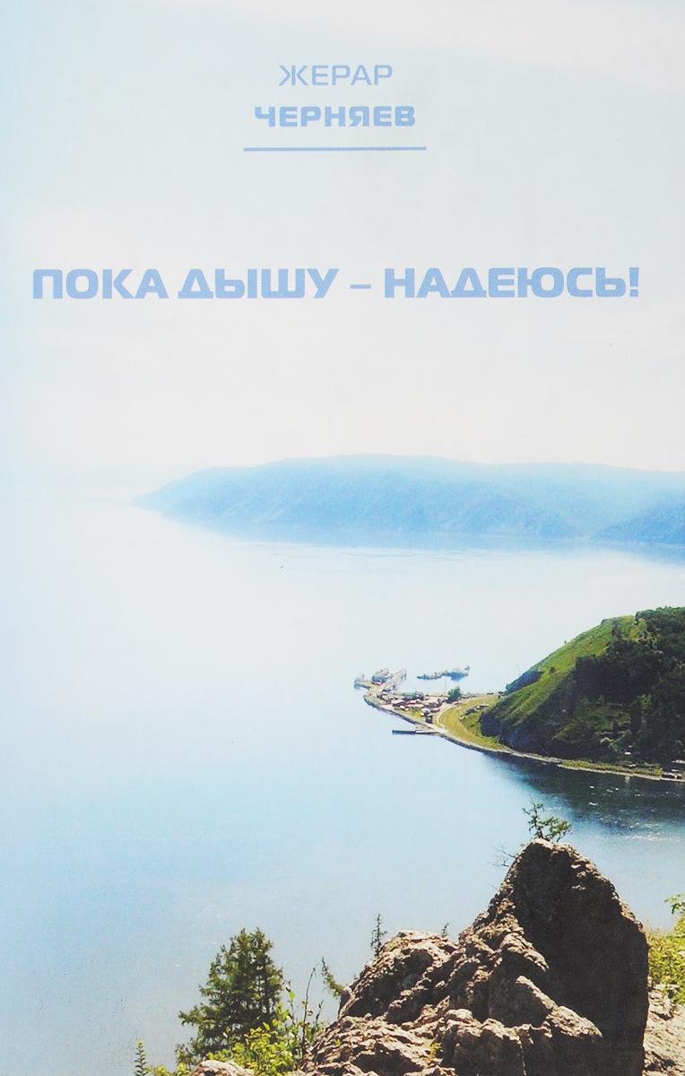 цены на Ж.А.Черняев Пока дышу - надеюсь  в интернет-магазинах