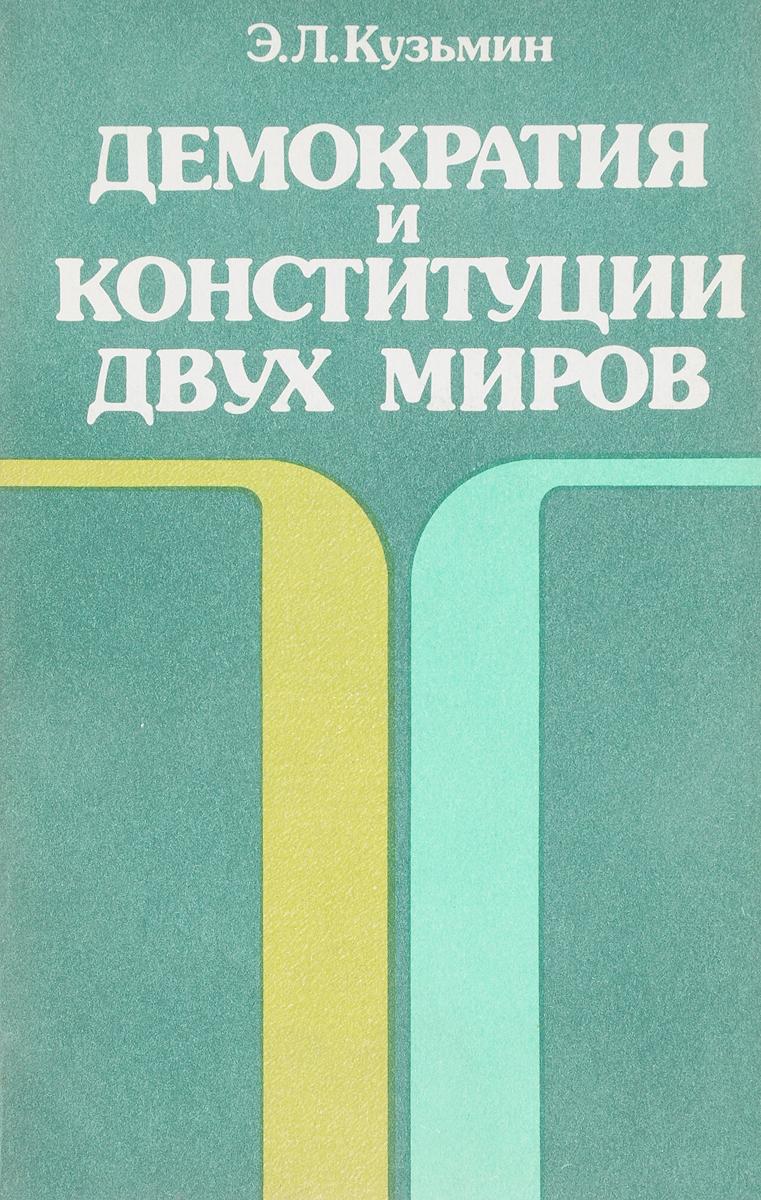 Э.Л.Кузьмин Демократия и конституция двух миров