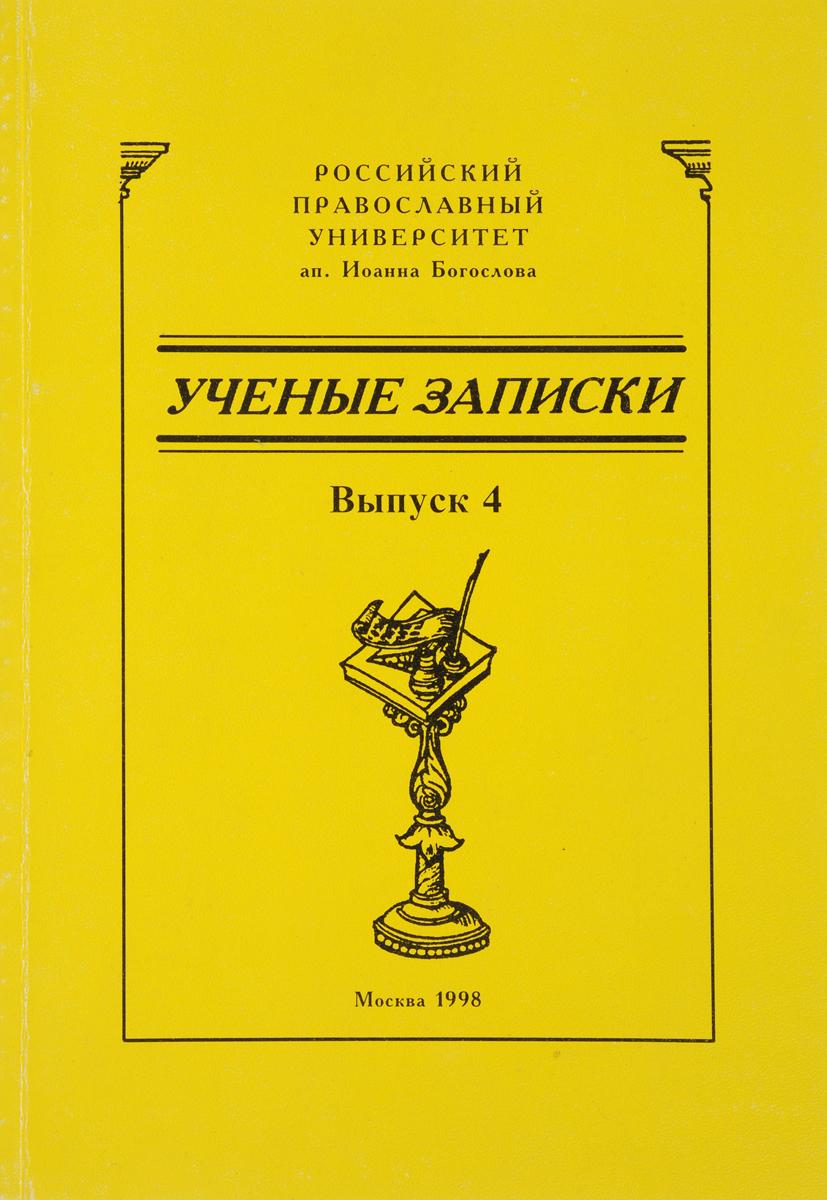 Ученые записки. Выпуск №4
