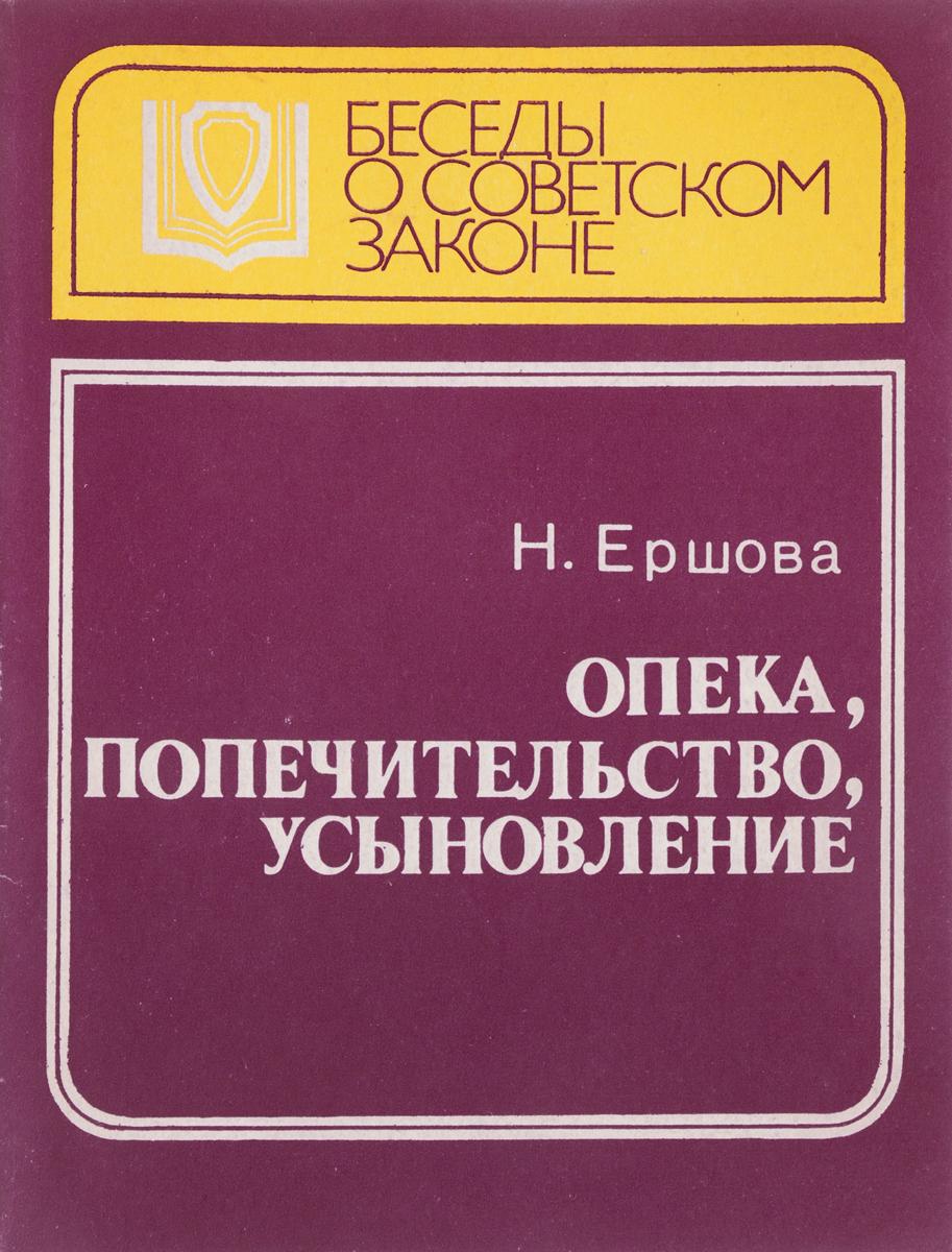Н.Ершова Опека, попечительство, усыновление и с вольман опека и попечительство практическое руководство